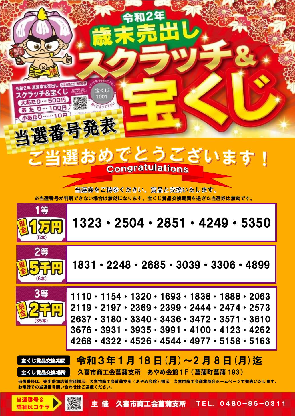 当選 発表 宝くじ 当せん番号案内(ジャンボ等)