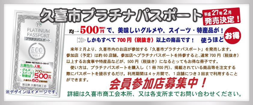 久喜市プラチナパスポート 会員参加店募集中!